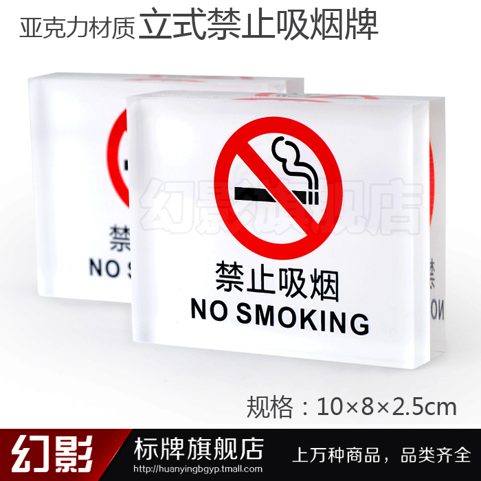Vertical smoking ban smoking taiwan card sadian smoking licensing office bienstock museum no smoking table card
