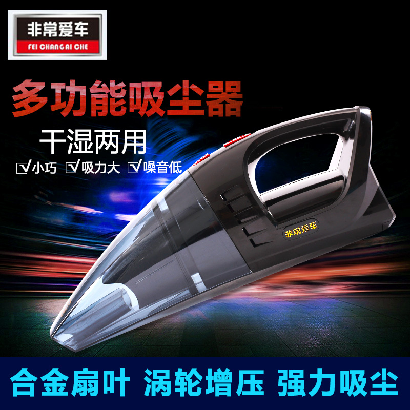 Very car car vacuum cleaner car air pump car home wet and dry vacuum cleaner power v car portable vacuum cleaner
