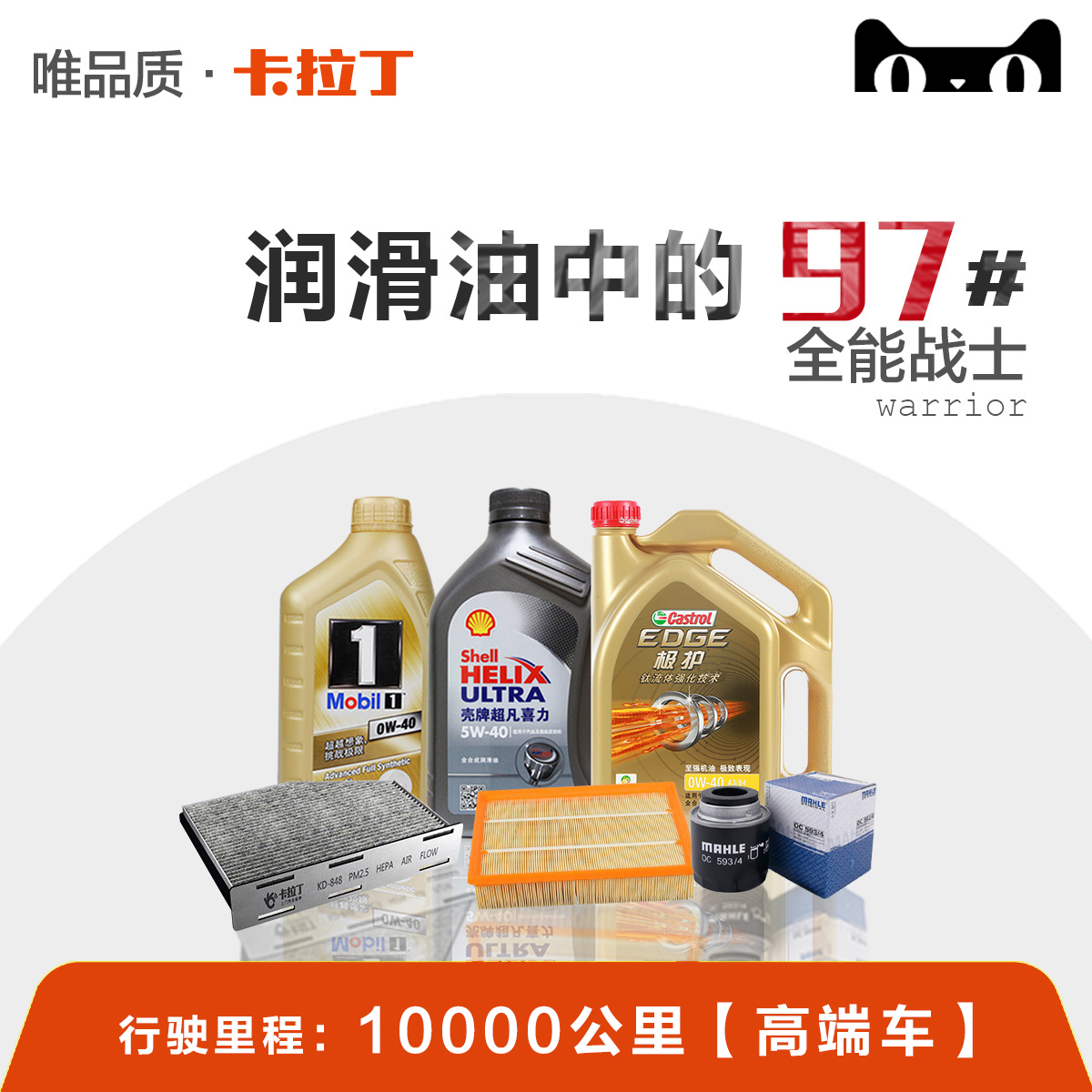 Very care/gray shell/gold large fully synthetic engine oil 4l + three filter maintenance package carradine site service