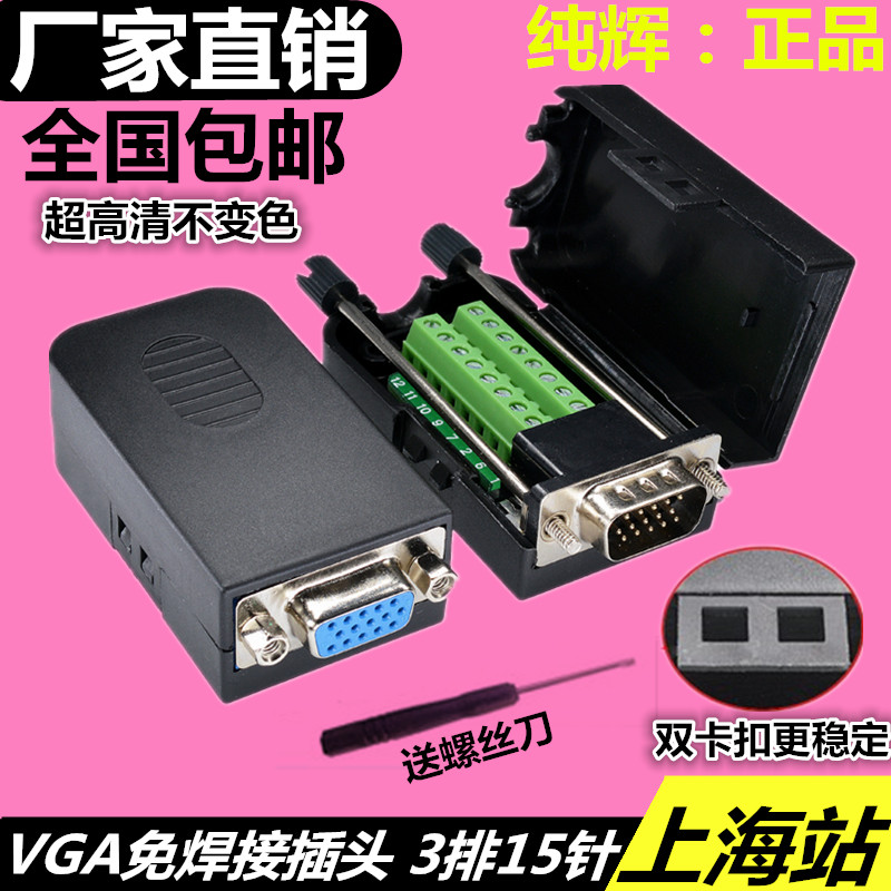 Vga15 pin plug vga3 + 9 free solder 3 + 6 free solder male and female head 3 + 9 3 + 6 3 + 4 3 + 2 line takes all