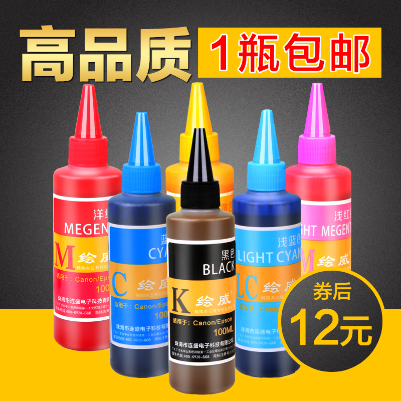 Viagra painted applicable epson epson sublimation ink sublimation ink heat transfer ink pigment ink heat transfer mug