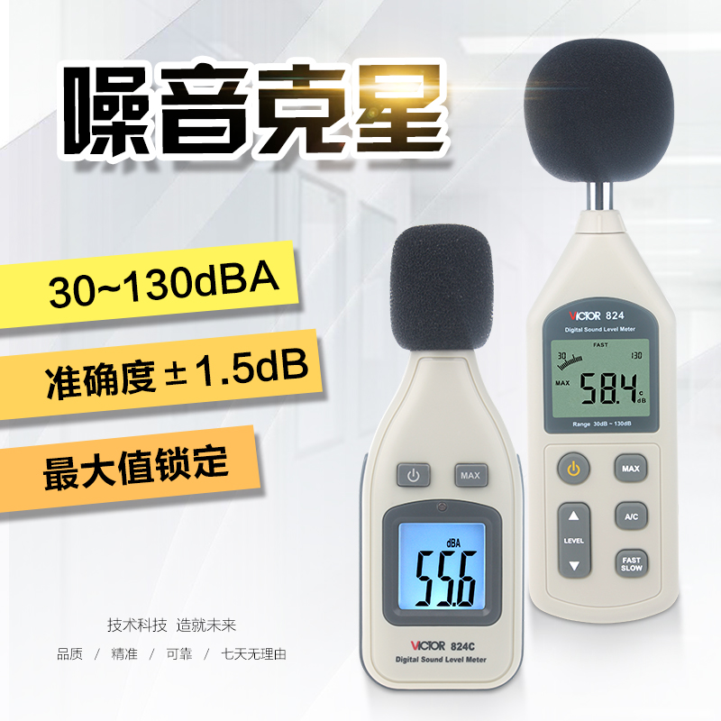 Victory digital noise decibel meter noise tester with high precision measuring tone noise sound level meter VC824/vc824c