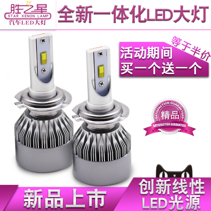 Victory junichiro koizumi car integrated led headlight headlight conversion h1h4 h7 distance light bulb super bright 9005