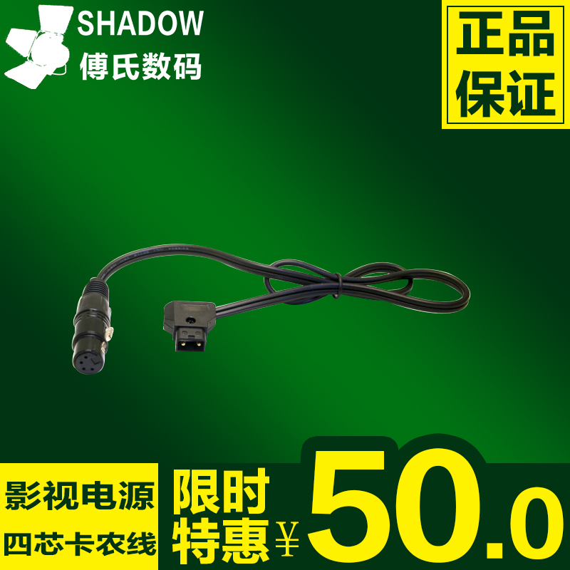 Video equipment to turn the power cord four core xlr-type b port pt-2 monitor cable power cord free shipping