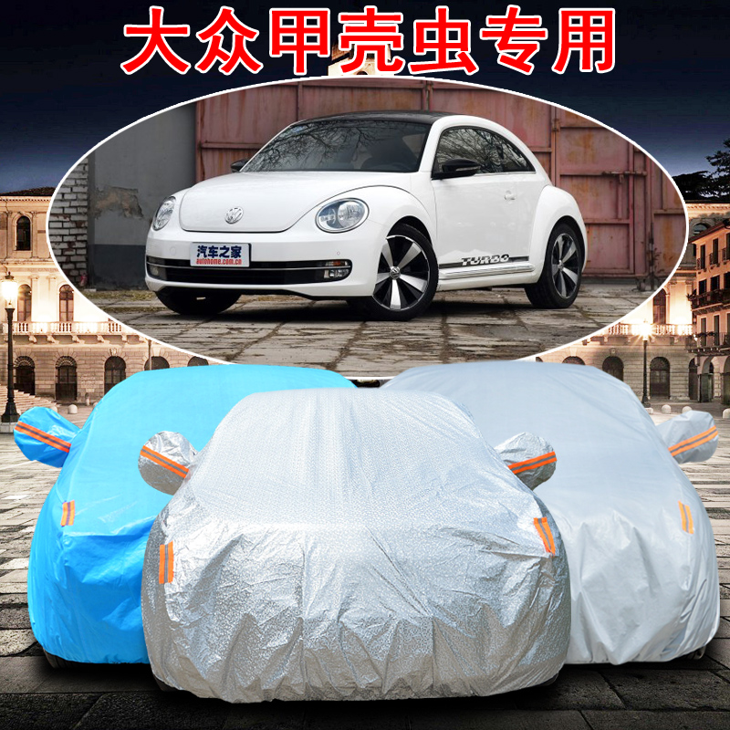 Volkswagen beetle new beetle special car hood plus thick sewing sun rain snow frost car cover