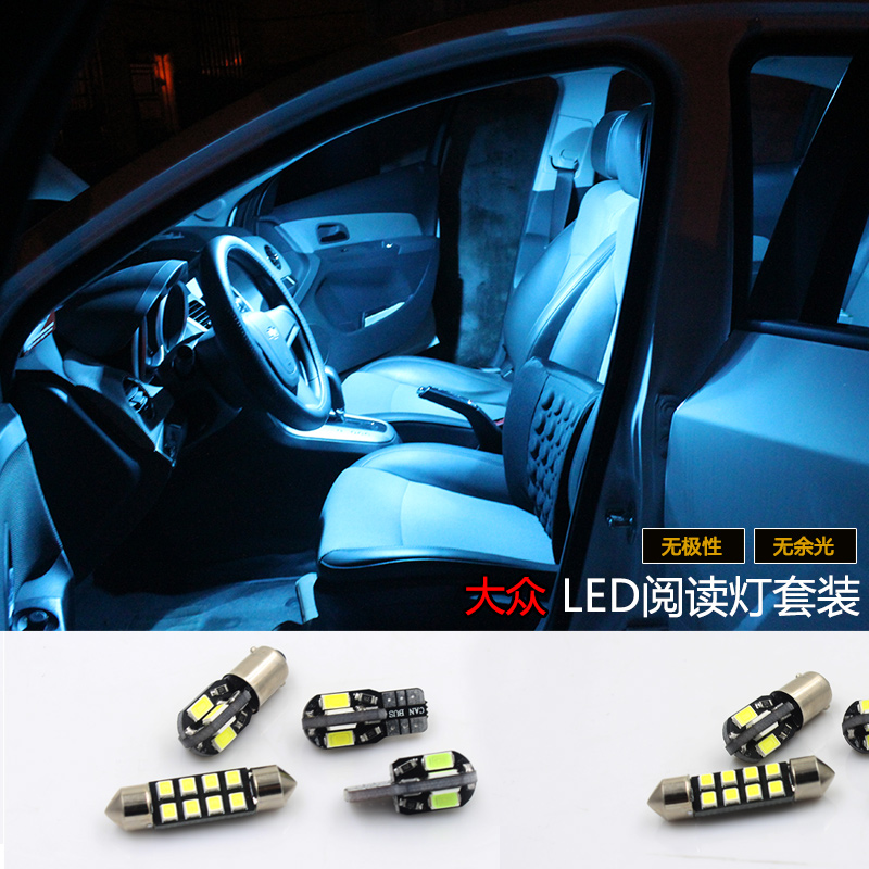 Volkswagen jetta polo bora passat modified car led lights front and rear reading lights trunk light