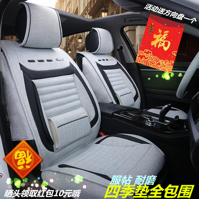 Volkswagen lavida magotan ruina lang move yuet special linen car seat cushion excelle bora all inclusive four seasons seat cushion