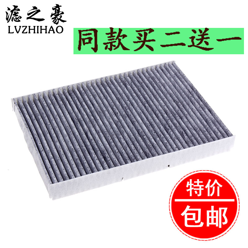 Volkswagen new bora lavida old bora bora golf 4 beetle air filter air conditioning filter air conditioning grid