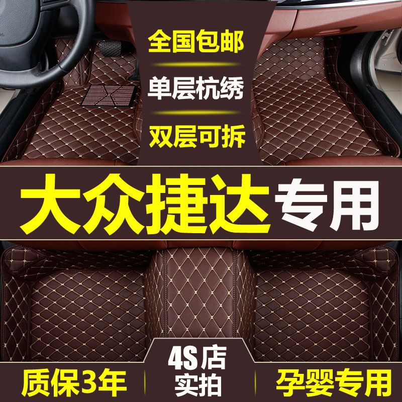 Volkswagen new jetta dedicated wholly surrounded by car mats 2015 new models 13 models of old jie reached double wire loop pads