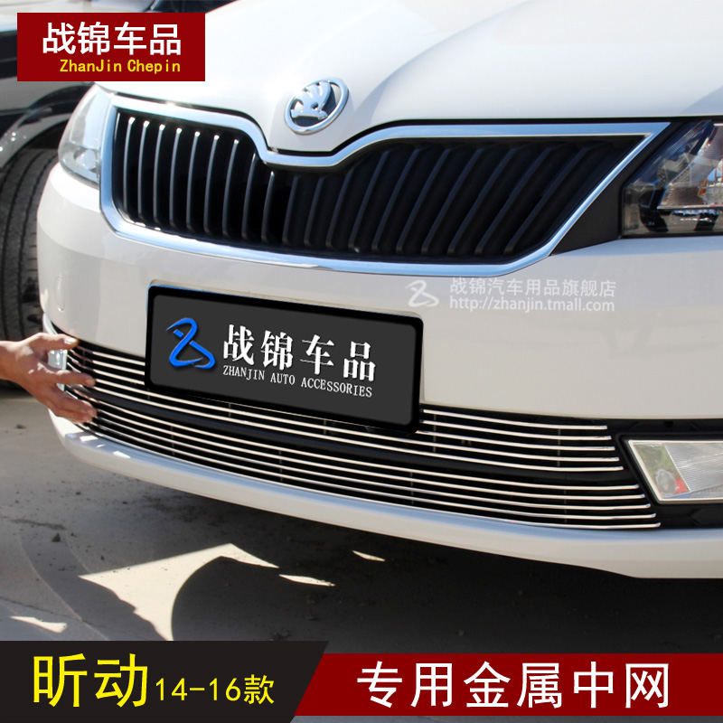 Volkswagen skoda octavia jing rui hao rui xin rui xin move grille modified front face grille decorative light strip