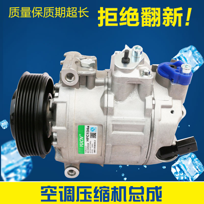 Volkswagen tiguan magotan sagitar touran golf cooling pump pa octavia hao rui new passat air conditioning compressor pump