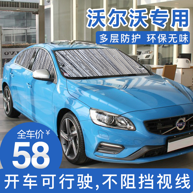 Volvo c30/v40/v60/s40/s60/s80l/xc60/xc90 car sun shade sun Grease thermal pad