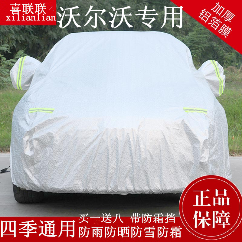 Volvo s60l S80LV60V40XC60S40XC90 sewing dedicated sunscreen thick sewing car hood rain proof