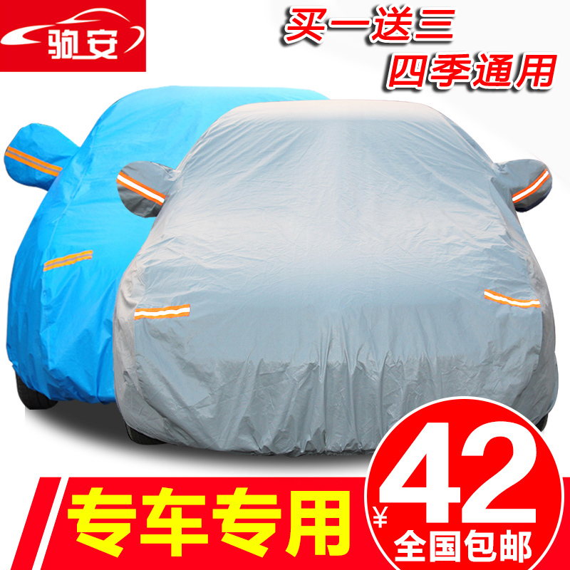 Volvo S60LXC60V40S60V60S90XC90 insulation car sun rain sewing car cover car cover car cover