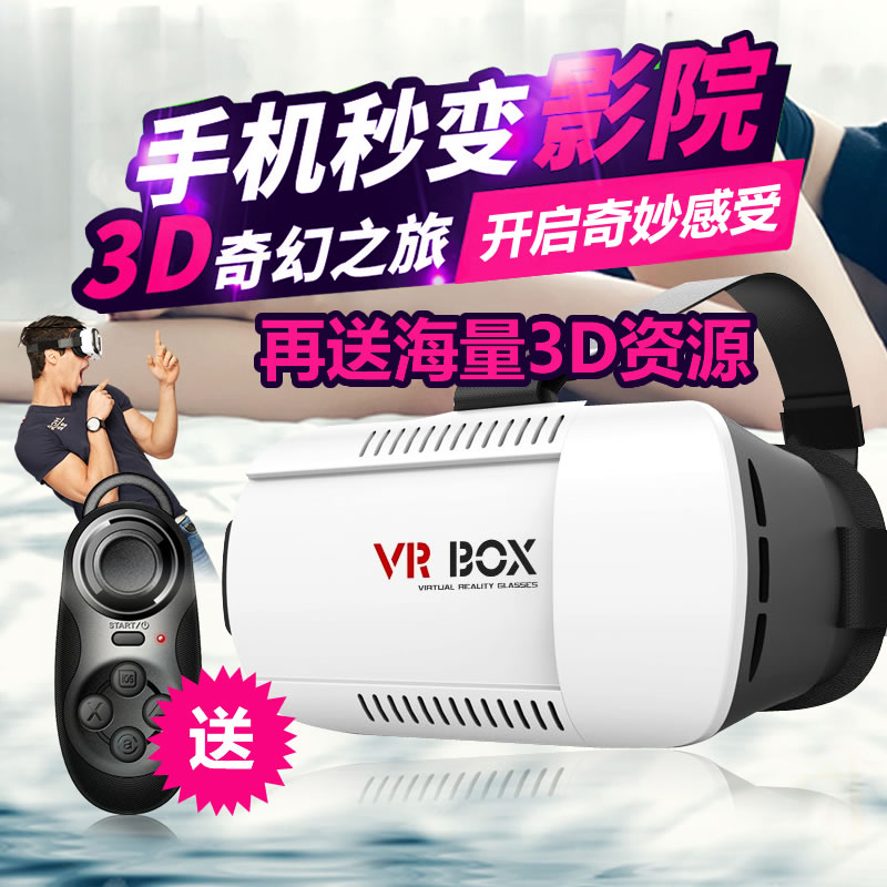 Vr virtual reality glasses headset intelligent 3d cinema glasses virtual reality vr helmet phone 3d games