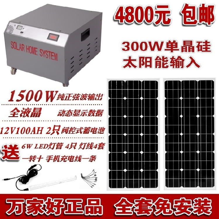 W w solar home power system solar panels boil water to cook the television wind fan full set shipping