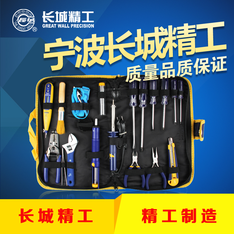 Wall seiko 13pcs electrician telecommunications combination tool repair tool set 20 pieces of cattle package tianjin comprehensive suite