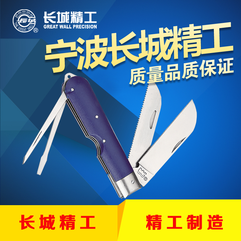 Wall seiko electrician special folding knife multifunction cable strippers stripping knife with plastic handle never limbus shank incise capability