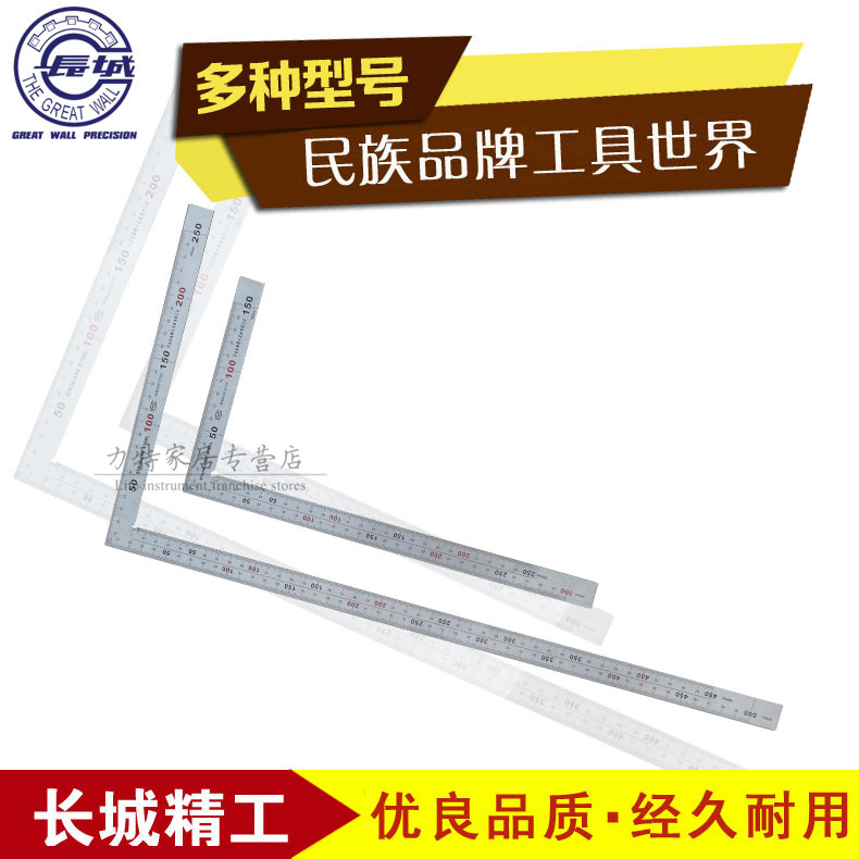 Wall seiko steel拐尺l type steel ruler square foot rectangular stainless steel carpentry 30cm5 square 90 degrees 0 cm
