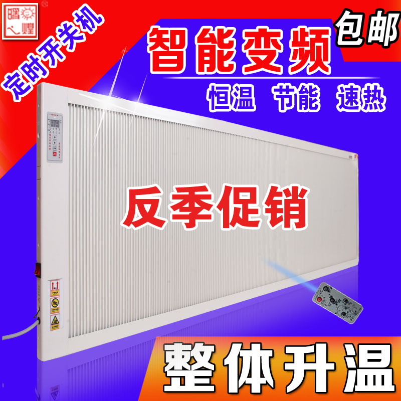 Wall type of far infrared carbon fiber electric heating radiators warm wall carbon crystal electric heating plate heater household saving heater