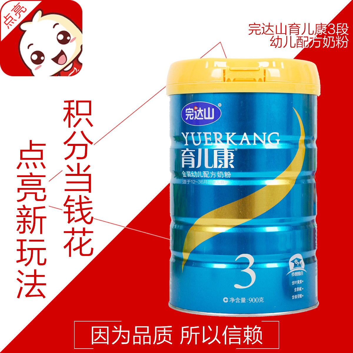 Wanda gold parenting kang three segments infant formula milk powder 1g canned canned 2-36