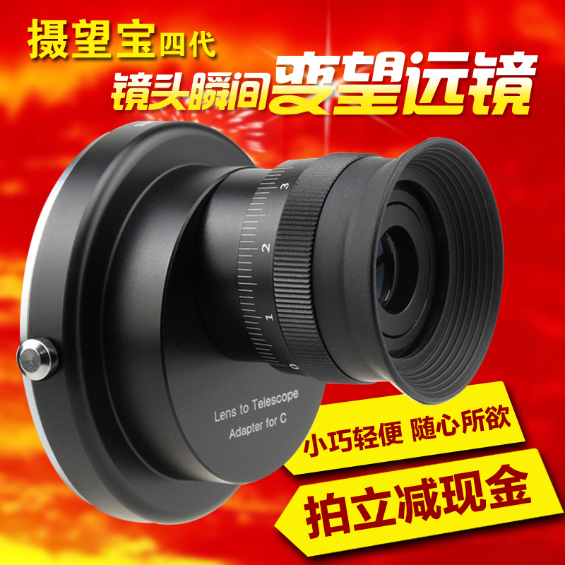 Wang bao four generations applicable canon/nikon/sony/pentax slr telescope lens turn change Mirror