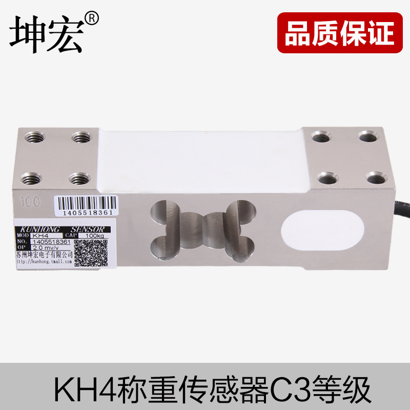 Wang kun genuine KH4 single point load cell pressure sensor electronic scales square hole c3 grade 60-350 Kg