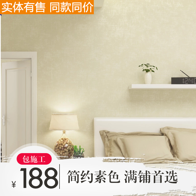 Wang xin modern minimalist chinese study bedroom living room wallpaper wallpaper wallpaper plain solid color blue CHI349