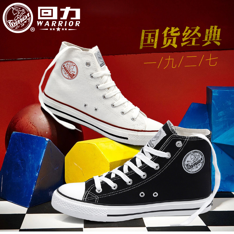Warrior shoes canvas shoes female summer sports shoes high shoes women shoes white canvas shoes women shoes student shoes couple shoes