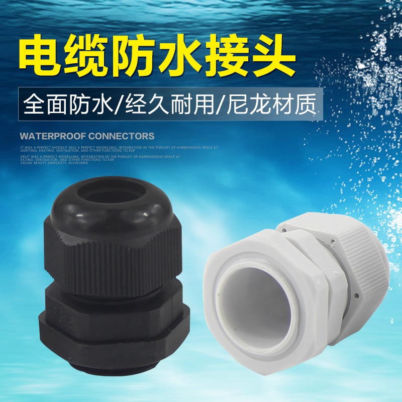 Waterproof cable connector black white m361åª/ 40/50/63*1.5 waterproof box with waterproof connector