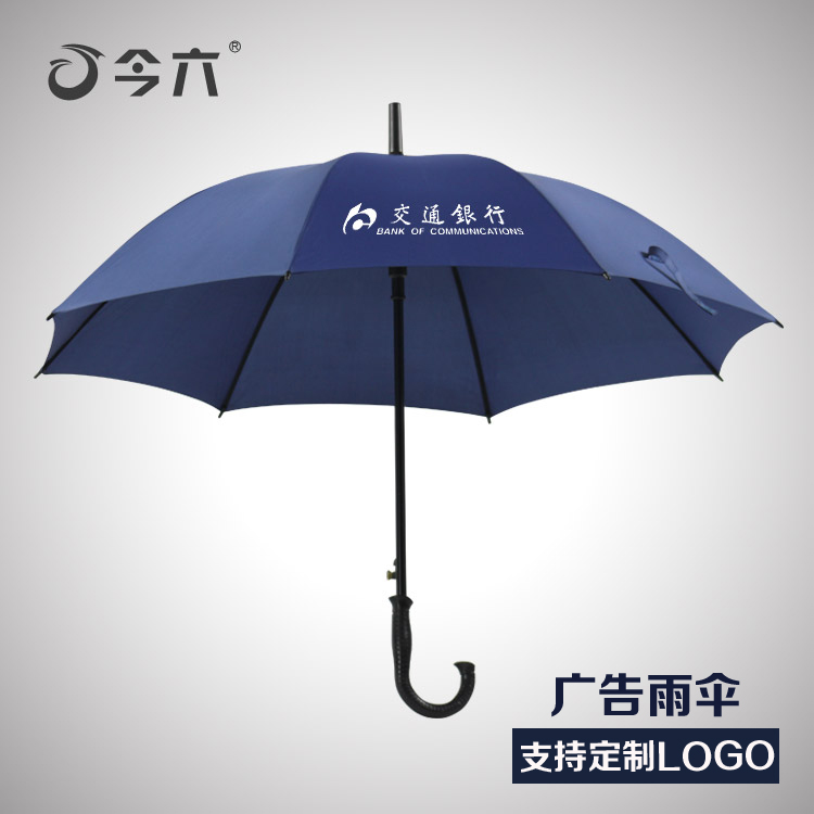 Waterproof cover umbrella promotional activities customized advertising umbrella umbrella skillet double strand umbrella umbrella business gifts printed logo