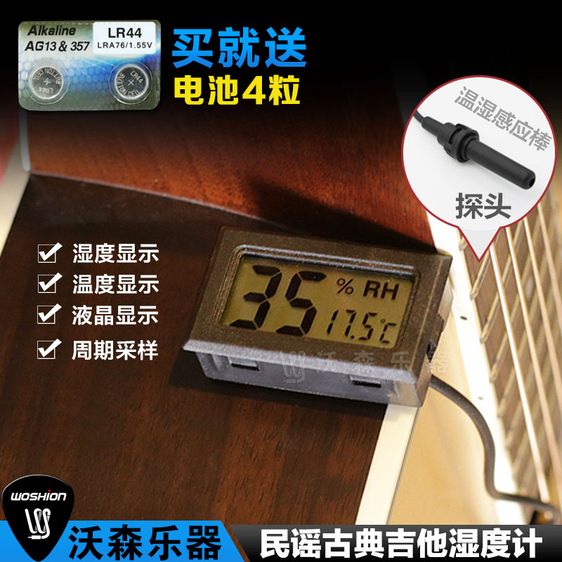 Watson woshion guitar classical guitar ballad set into type qinhe guitar waterproof digital thermometer hygrometer hygrometer