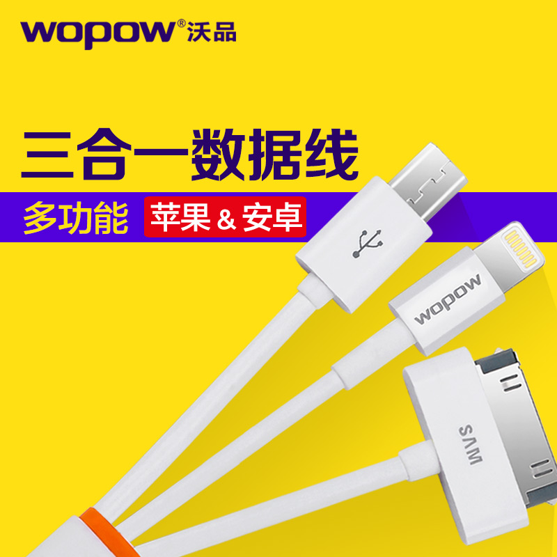Waugh products apple android phone data cable samsung millet iphone4s/5S/6 charger cable 1 trailer 3