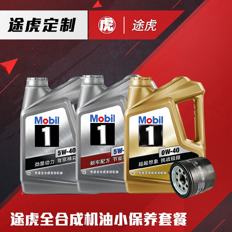 Way tiger 5w301升no. 1 mobil fully synthetic engine oil small maintenance package/5w404升/ 0w40 (4l installed)
