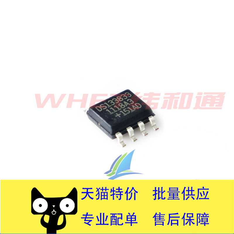 Wei and tong ︱ ds1338z-33 DS133833 sop8 real time clock chip!