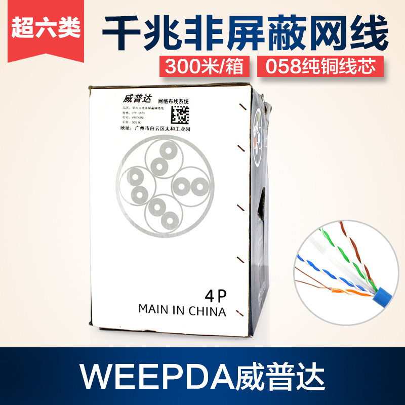 Wei puda gb over six 8-core unshielded category 8 gigabit network cable internet home within 058 copper wire core room wiring