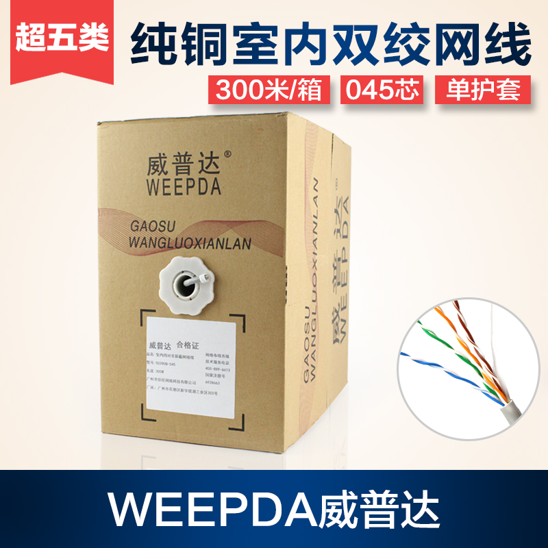 Wei puda indoor utp cable 0.45 core copper twisted pair cable broadband line 8 core network monitoring line Line boutique