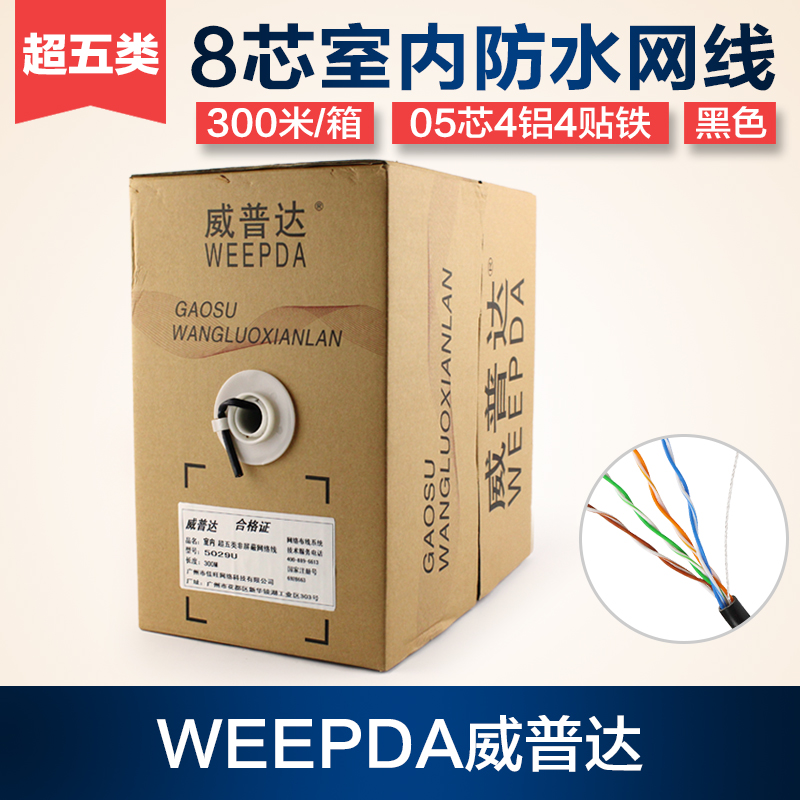 Wei puda indoor utp cable broadband network cable monitor cable computer cable 4 aluminum 4 iron foot 05 8-core twisted pair cable