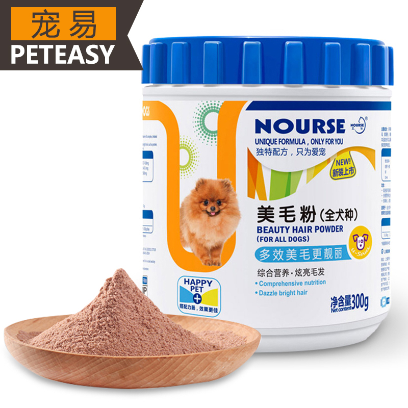 Wei shi nourse pet dog dog universal beauty hair beauty hair powder 300g pet beauty hair skin care counter supplies
