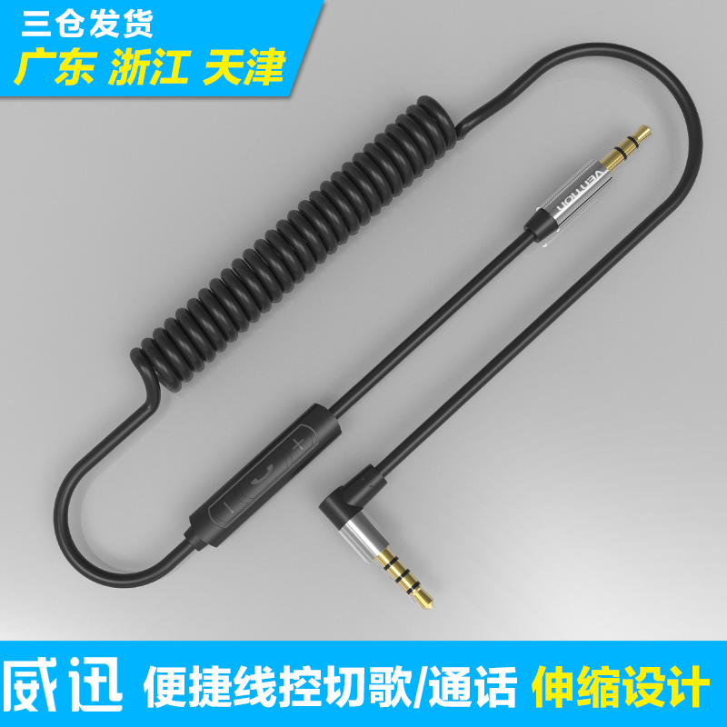 Wei xun aux audio cable wire to connect the phone handsfree car speaker car stereo 3.5mm spring line