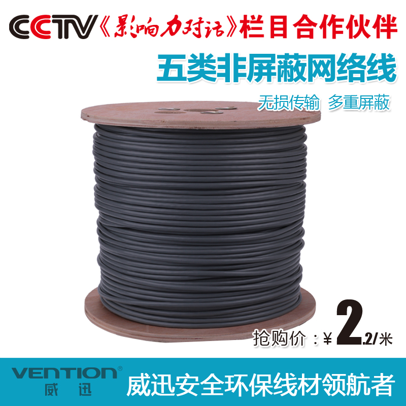 Wei xun engineering network cable utp cable utp cable ofc eight core computer network cable network cabling 1 m