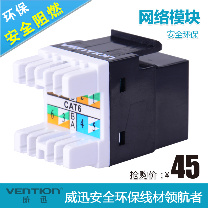 Wei xun six categories of gigabit ethernet network module cat6 network module fully shielded dnd rj45 module