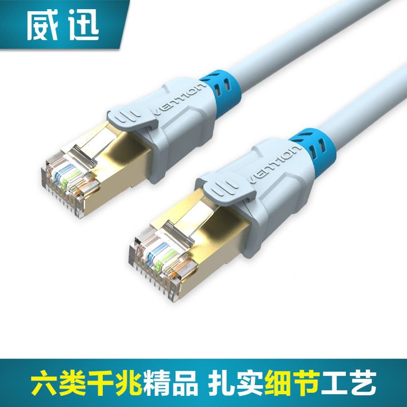 Wei xun six shielded category 6 copper gigabit ethernet line jumper cable broadband computer network cable twisted pair cable network cable free shipping