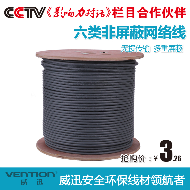 Wei xun utp cat6 six network computer monitor over six copper gigabit ethernet cable 305 m
