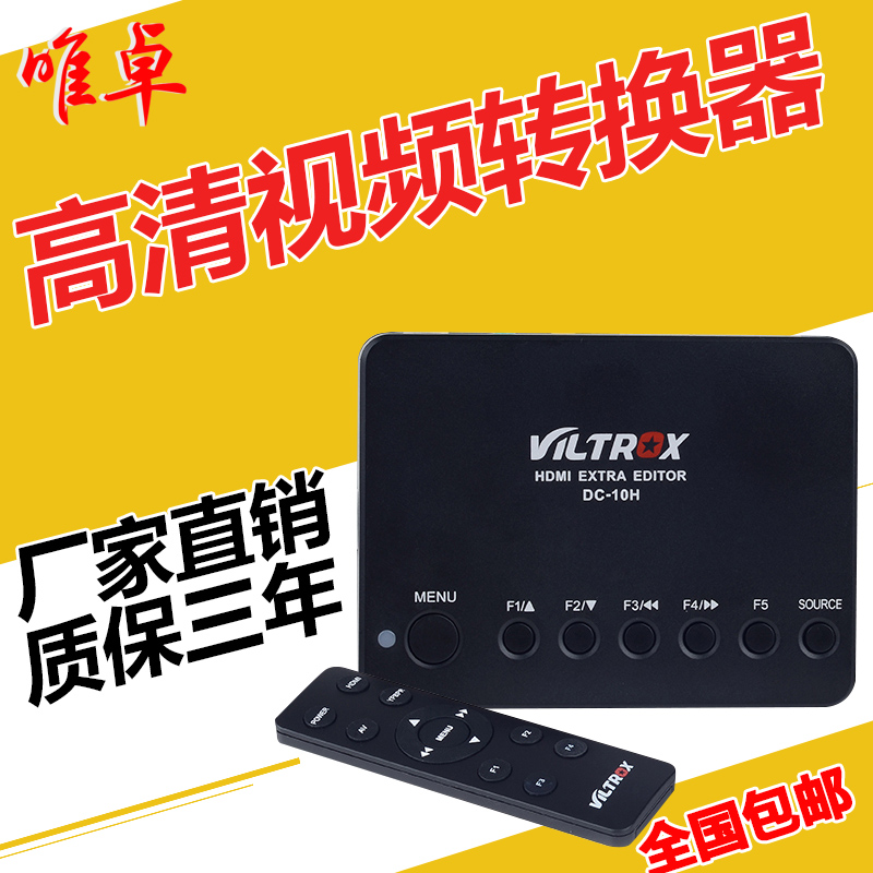 Wei zhuo DC-10H slr photography technical supervisor hdmi converter universal camera video signal converter