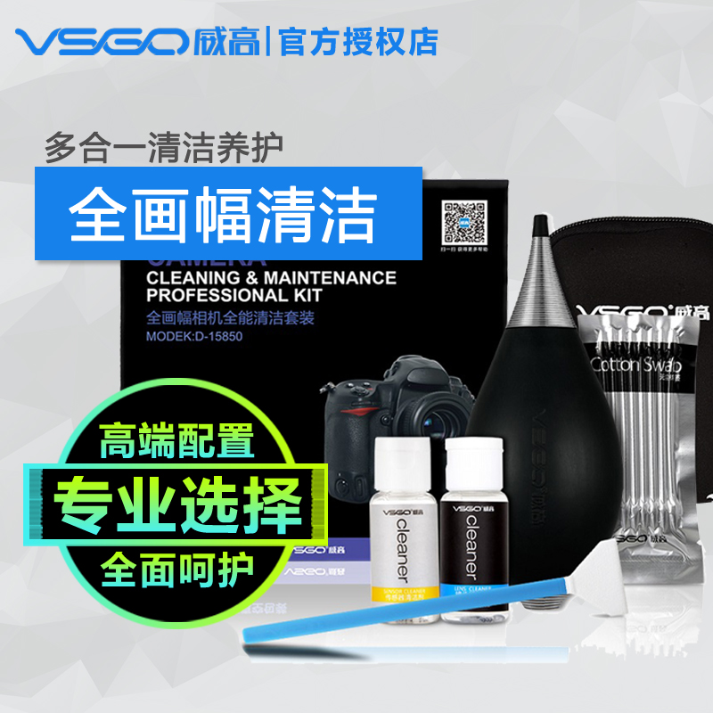 Weigao cleaning kit full frame slr camera cleaning kit almighty D15850 cmos sensor cleaning