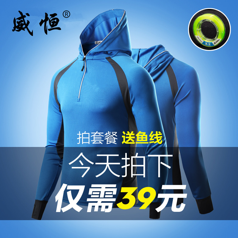 e5958d4c474 Get Quotations · Weiheng mens slim summer sun protection clothing fishing  clothes breathable fishing anti mosquito even cap wicking