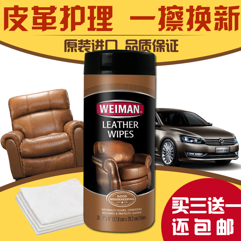 Weiman leather bag leather sofa cleaning wipes wet wipes cleaning agent decontamination cream leather car seat