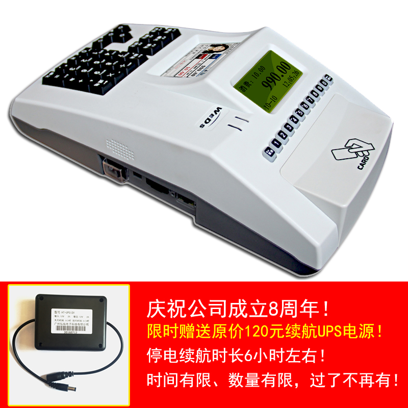 Weir weir C6C consumer machine shoufan membership card swipe machine WEDS-C6C credit card machine can be significant staff photo