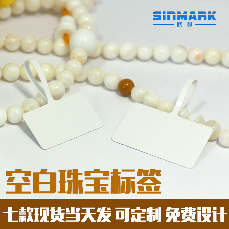 Welcoming code accessorise blank label jewelry tag jewelry tag jewelry styles can be customized 1000/roll spot